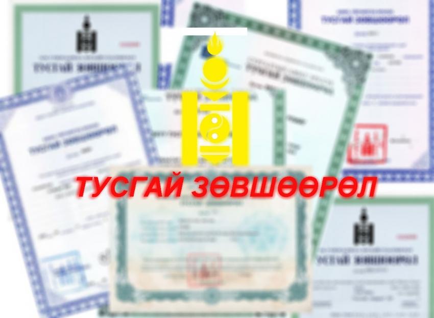 Тусгай зөвшөөрөл, лиценз авахад бүрдүүлэх бичиг баримт